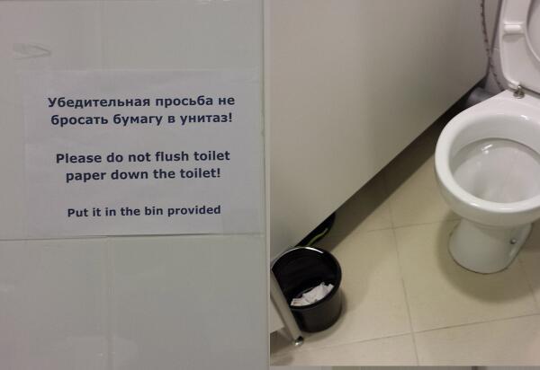 sochi-toilet